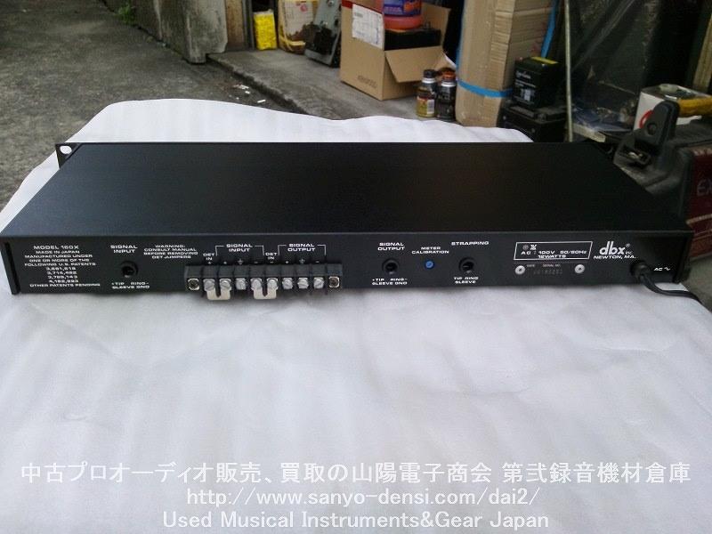 中古音響機材 dbx 160X モノラル コンプレッサー 全国通信販売