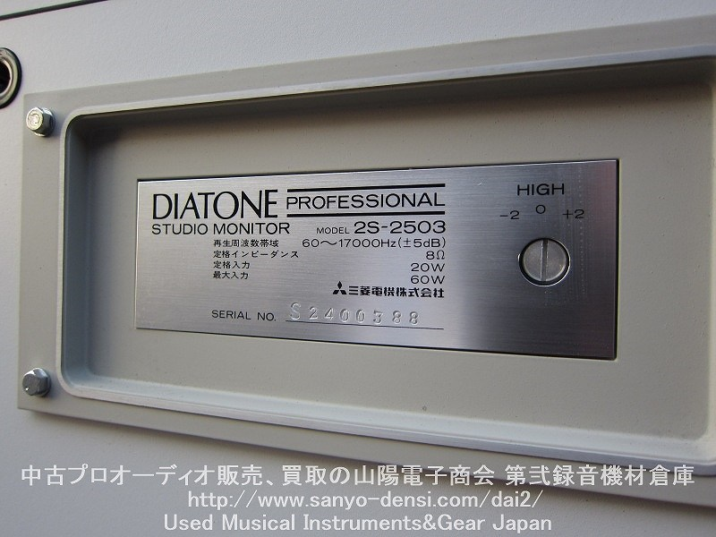 diatone 2s-2503 MA601N ダイアトーン 中古スピーカー 全国通信販売