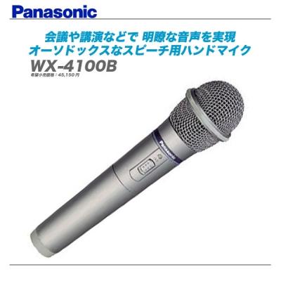 ワイヤレスマイクの定番、panasonic パナソニック wx-4100Bの全国通信販売は山陽電子商会 第弐録音機材倉庫まで