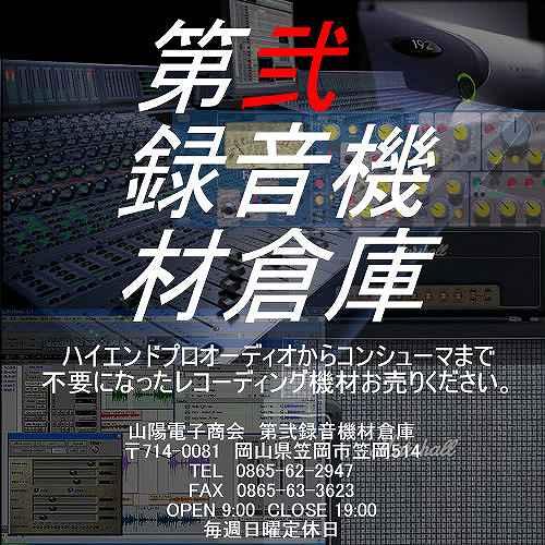 中古、音響、中古楽器、レコーディング機材の買取 全国通信販売 山陽電子商会 第弐録音機材倉庫