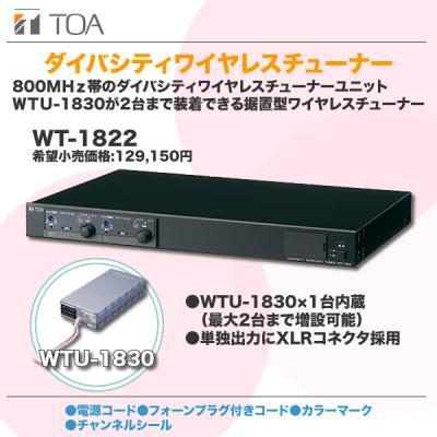 TOA WT-1822 800MHz帯 ワイヤレスレシーバー